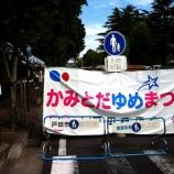 『戸田市役所西側で上戸田ゆめまつり午前10時より始まります』の画像
