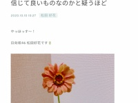 【日向坂46】このちゃん退院にサプライズ!若林&サトミツが人が良すぎると話題!!!