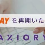 『Axiory(アキシオリー)が、電子ウォーレットSticpay(スティックペイ)経由の入出金方法を再開しました!』の画像