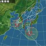 『台風20号接近による、本日の休講と閉店時間について』の画像