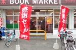コミック80円セールがブックマーケットでやってる!~本日4/13(日)閉店まで~