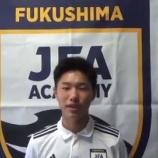 『【新潟】U-18日本代表 MF三戸舜介の来季加入を発表‼ 年代別日本代表の常連 2019年U-17ワールドカップにも出場!』の画像