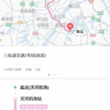 『天河国際空港(武漢国際空港)から地下鉄で市内に行こう』の画像