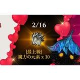 『【光を継ぐ者】「バレンタインデー」記念ログインイベントののご案内』の画像