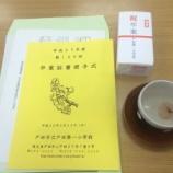 『本日は戸田市の小学校で卒業式 おめでとうございます!』の画像