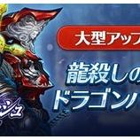 『【ドラスラ】遂に登場!龍殺しの古代兵器「ドラゴンバスター」アップデート、事前登録開始!』の画像