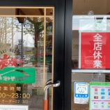 『「炭焼きレストランさわやか」が4/18〜5/6まで全店舗で臨時休業、休業前最後日にはハンバーグが売り切れる店舗が続出!』の画像