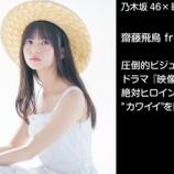 『【乃木坂46】たまらん・・・この薄着姿!!!齋藤飛鳥さん、夏を先取り・・・』の画像