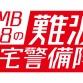 「NMB48の難波自宅警備隊」#84:たけだバーベキューのお家でBBQ! 19時からYouTube配信!