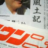 『タウンニュースに載った』の画像