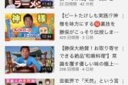 【悲報】勝俣州和のYouTube、全然再生されない