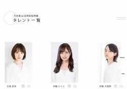 【朗報】乃木坂46合同会社所属タレントのHP開設キタ――(゚∀゚)――!!