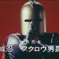 【画像】31年前に放映されていた特撮『世界忍者戦ジライヤ』の主人公さん、ガチで戸隠流忍者35代目の継承者になる。