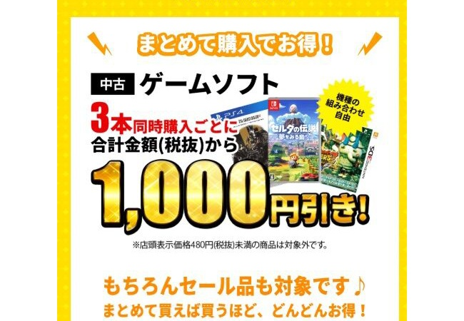 ゲオ4日間限定ゲームSALE開催!!中古ゲームソフトがお得に