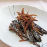 『震災から16年…淡路で買ったお魚で「鰯の生姜煮」と「茎わかめの佃煮」を作りました』の画像