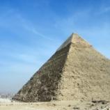 『【古代文明の謎】ピラミッドは人力で造ったってウソだよね』の画像
