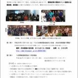 『2014年「つぎ夢経営研究会」新入会員歓迎&合格祝い』の画像