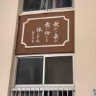 『日本。キリストの信仰リバイバルの発祥地の1つ 神戸新開地.』の画像