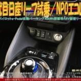 『2代目日産リーフ試乗(8)/NPOエコレボ』の画像