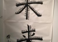 【閲覧注意】横山総監督の心の闇が深すぎる件