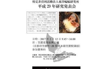 『平成29年研究発表会』の画像