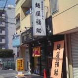 『西川口駅近くにある本場・博多長浜ラーメンの店「麺屋福助」』の画像