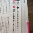 【画像】受験対策本、頭がおかしくなる・・・。 #勉強法 #参考書