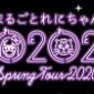 大阪・愛知・神奈川『まるごとれにちゃん0202スプリングツア...