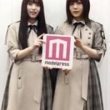 『これはかわいい!欅坂46 8thシングルの新衣装が解禁!!』の画像