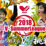 『Weekly Volleyball 増刊:サマーリーグ西部大会 ニ日目』の画像