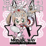 『MOSAIC.MAID~給仕祭~』の画像