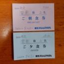 蔵王アストリアホテル Part.6