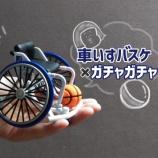 『1/12サイズ!「車いすバスケ」のガチャガチャ発見&【応援してくださる皆様へお願い】🆕』の画像