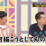 『【乃木坂46】設楽さん、これ突っ込まなかったな・・・』の画像