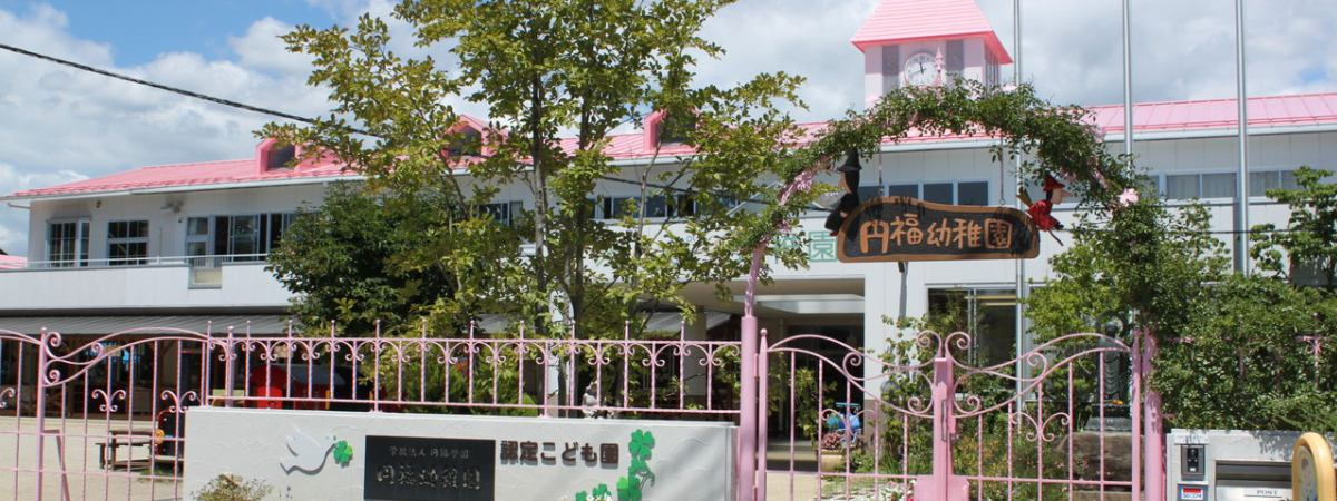 円福幼稚園 子育て支援情報 イメージ画像