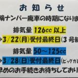 『3月中の廃車をご検討のお客様へ☆』の画像