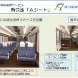 『速報)JR西日本・新快速に有料座席導入の詳細発表。歓迎します。』の画像
