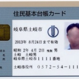 『使える身分証明書』の画像