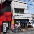 『武蔵野うどん たまや』の画像