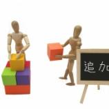 『ヤマトHD、増配と自社株買いを発表!』の画像