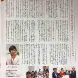 『「コミュニティづくりマガジン」第3号に紹介されました!』の画像