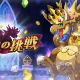 『【ドラガリ】ファフニ・ロイⅢ世が来る!』の画像