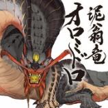 『【モンハンライズ】オロミドロのイラストが公開!かっけえええええええええええええええええええええええええ』の画像