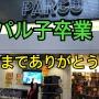 【熊本パルコ】さよならパルコ!もうすぐ閉店!