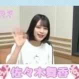 『[イコラブ] 1月23日 =LOVEの『イコラジ』出演:佐々木舞香!実況など』の画像