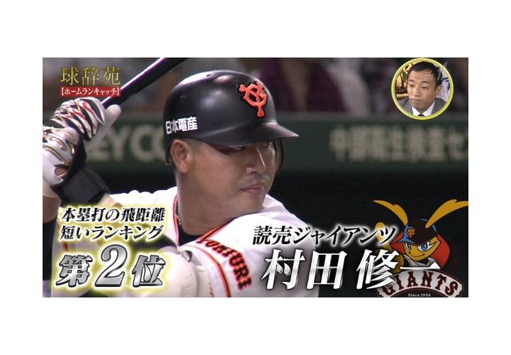 【 悲報 】元巨人村田さん、普通に引退あり得る件