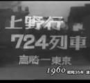 列車の窓から転落、漁師の少年(19)重傷「電車の中が暑かったので窓枠に座っていた」…勝浦市のJR外房線トンネル内