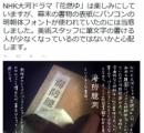大河「花燃ゆ」、幕末の書物にパソコンの明朝体フォント? 日本語学者が発見し当惑 大河でこれとは…