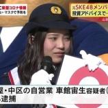 『元ske山田樹奈の大学どこか特定か逮捕理由のバイナリーオプション詐欺で実刑の可能性』の画像