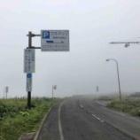 『【北海道ひとり旅】太平洋ドライブ 釧路町『セキネップ展望広場』』の画像